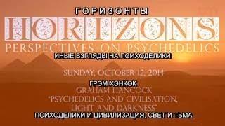 Orizons: Грэм Хэнкок: Психоделики и Цивилизация: Свет и Тьма / 1 часть