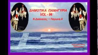 Δημοτικα Πανηγυρια { vol - 96 }N.Δασκαλος+Παγωνα.A{ toxotis }
