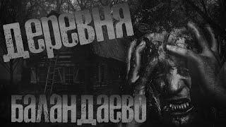 История на ночь - ДЕРЕВНЯ БАЛАНДАЕВО