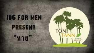 id6 for men หาย