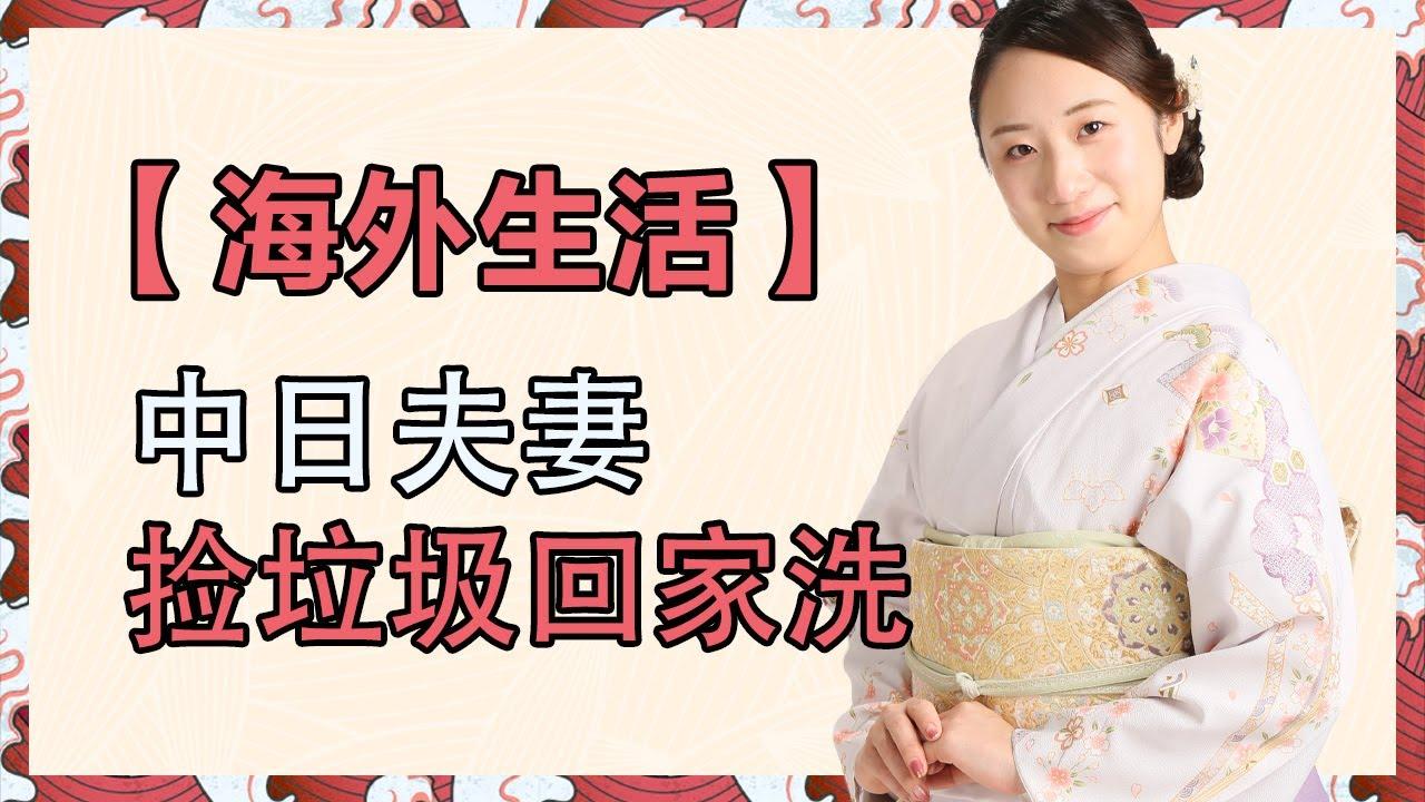 海外生活丨天呐!日本媳妇居然捡垃圾回家洗!【中日夫妻七七】