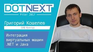 Григорий Кошелев — Интеграция виртуальных машин .NET и Java