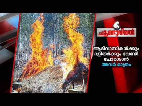 ആദിവാസികൾക്കും ദളിതർക്കും വേണ്ടി പോരാടാൻ അവർ മാത്രം   Choonduviral   Muthanga Incident