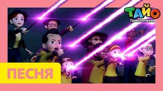 Тайо Специальный открытие l Волшебный автобус Тайо и маленькие волшебники #10 l Песня для детей