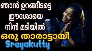 Njan Urangeedate   Sreya Jaydeep 2017 Song   Eesoyodoppam Jojo Johny , Baby John , Jifin   Ft. Sreya Thumb