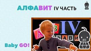 ✪ АЛФАВИТ ДЛЯ ДЕТЕЙ. Развивающая игра УЧИМ БУКВЫ с ребенком. Учим алфавит с детьми: часть 4