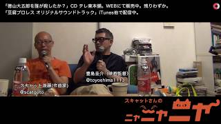 スキャットさんのニャニャニャ #41 スキャット後藤(作曲家)と豊島圭...