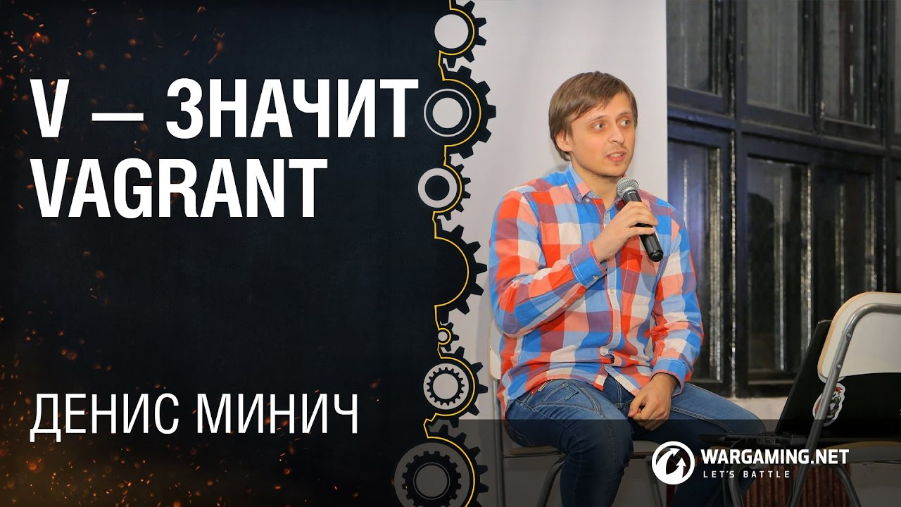 Image from V — значит Vagrant
