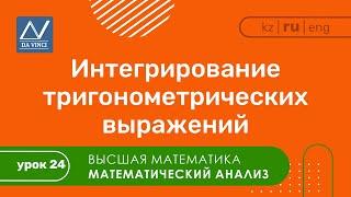 Математический анализ, 24 урок, Интегрирование тригонометрических выражений