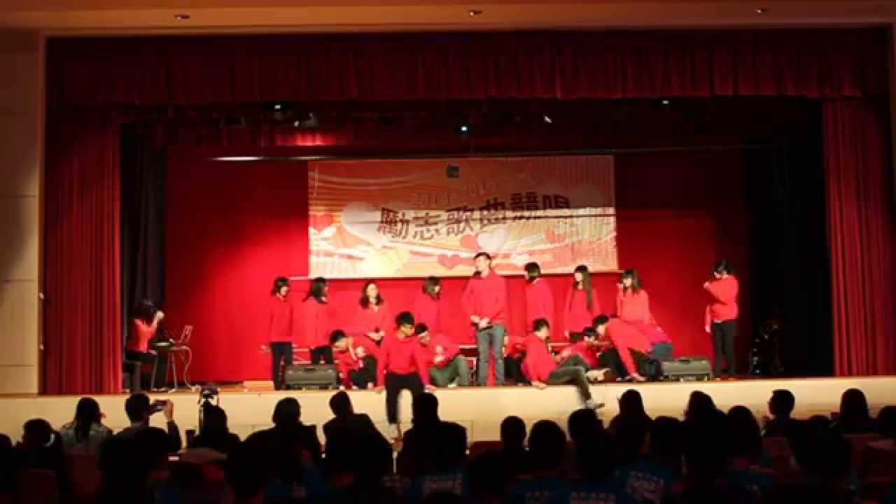 漢華中學6C 2014-15勵志歌曲比賽 - YouTube