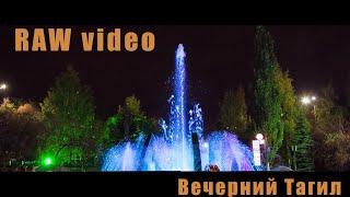 Вечерний Тагил. RAW video на Canon 5D Mark II.(Вечерняя съемка фонтана и некоторых мест в городе. Обработка в двух программах. Снято на разные объективы., 2015-10-14T13:10:30.000Z)