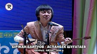 Наурыз Айтыс 2016 ж. 1 - жұп БІРЖАН БАЙТУОВ - АСПАНБЕК ШҰҒАТАЕВ
