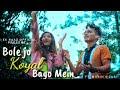 Bole Jo Koyal Bago Mein  | Ft. MOBIN & ZUBY| EK RAAZ OFFICIAL |Chudi Jo Khanki