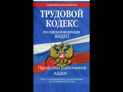 Трудовой Кодекс 2017 - 2016 Российской Федерации (РФ