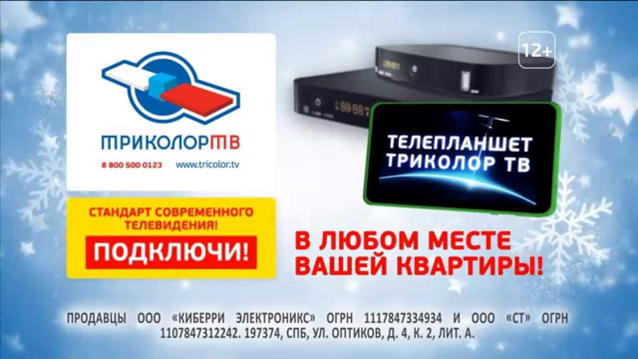 Подключение планшета к Триколор ТВ