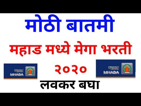 #Mhada Maha Recruitment 2020| म्हाडा मेगा भरती २०२०