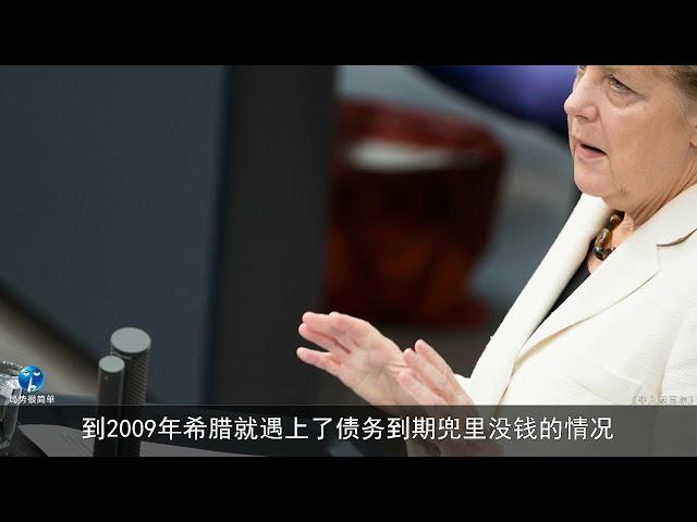 """【局势君】高风亮节的""""欧洲保姆""""默克尔(Merkel:the"""