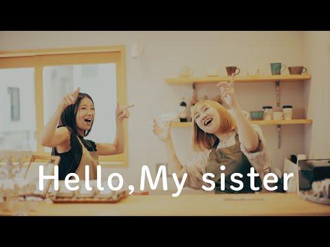 【MV】「Hello, My sister」シモキタシマイ【ポップしなないで】