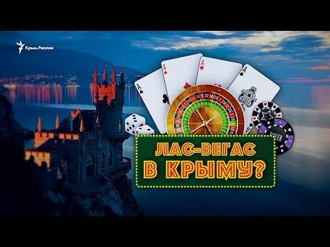 «Лас-Вегас нахрен не нужен в Крыму» – крымчане