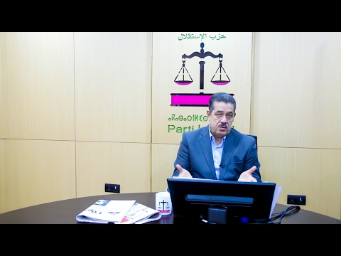 فيديو : حميد شباط يوضح بعض المغالطات التي تحاك اعلاميا ضده .
