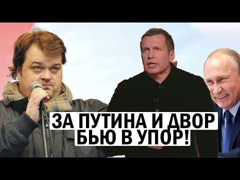 Видео: Срочно - Кремлёвского ручного пса Соловьёва спустили с цепи - новости