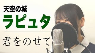 天空の城ラピュタ『君をのせて』(フル歌詞付き / Macro Stereo & Elmon) thumbnail