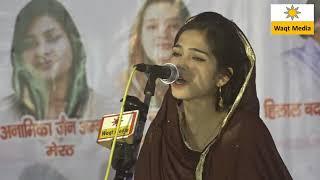 Danish Ghazal Latest Baghpat Mushaira 2017 Waqt Media