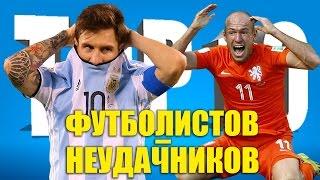 ТОП 10 футболистов неудачников