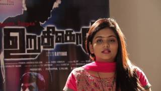 "Actress ""Megana"" - Uruthikol 2017 - Tamil Movie"