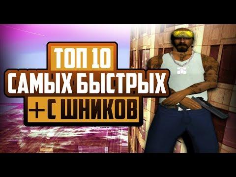 Топ 10 самых быстрых +с шников GTA SAMP.из YouTube · Длительность: 3 мин17 с