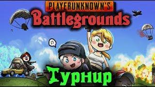 🏆  Говно Турнир M19 - PlayerUnknown's Battlegrounds
