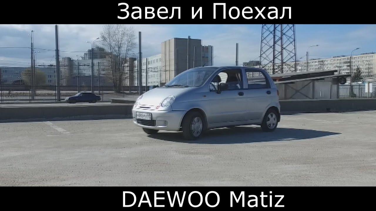 """Тест драйв DAEWOO Matiz (обзор) """"Матиз, так ли все плохо в ..."""
