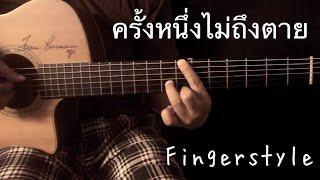 ครั้งหนึ่งไม่ถึงตาย-Klear Fingerstyle Guitar Cover by Toeyguitaree (TABS)