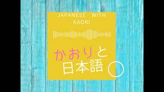 "Episode #1 Japanese with Kaori かおりとにほんご: How do you say ""I"" in Japanese?"