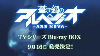 TVアニメ『蒼き鋼のアルペジオ -アルス・ノヴァ-』Blu-ray BOX 9/16発売!