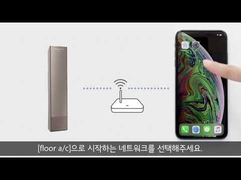 [삼성전자 스마트싱스 앱] 스탠드형 에어컨을 아이폰 SmartThings 앱에 연결 방법을 알고 싶어요.
