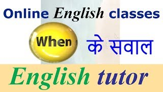 English learning classes | English lessons online by English tutor Ifactner | When questions