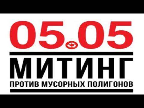 5.05 Новодвинск против мусорных полигонов