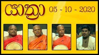 YATHRA - යාත්රා | 05- 10 - 2020 | SIYATHA TV Thumbnail
