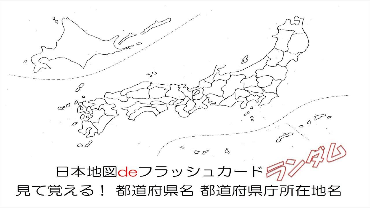 日本地図deフラッシュカード 見て覚える 都道府県名 都道府県