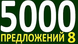 БОЛЕЕ 5000 ПРЕДЛОЖЕНИЙ ЗДЕСЬ УРОК 147 КУРС АНГЛИЙСКИЙ ЯЗЫК ДО ПОЛНОГО АВТОМАТИЗМА УРОВЕНЬ 1