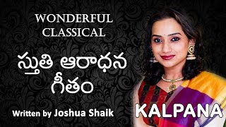 POORNATHMATHO పూర్ణాత్మతో నా యేసు నాధుని స్తుతియింతను , New Telugu Christian Songs, Joshua Shaik