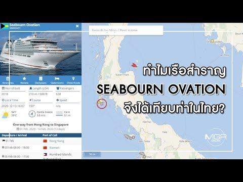 ทำไมเรือสำราญ SEABOURN OVATION จึงได้เทียบท่าในไทย?