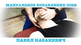 Мануальное вправление шейных позвонков. Сын Павел Казакевич