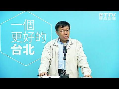 震驚!柯文哲當選台北市長的真相!