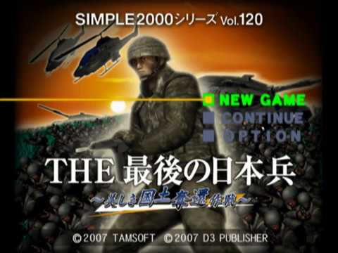Simple 2000 Series Vol. 120: The Saigo no Nippon Hei (PS2 Gameplay)