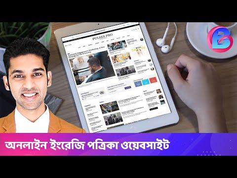 নিউজ পোর্টাল ওয়েবসাইট তৈরি করুন - How To Create Online NewsPaper Website?