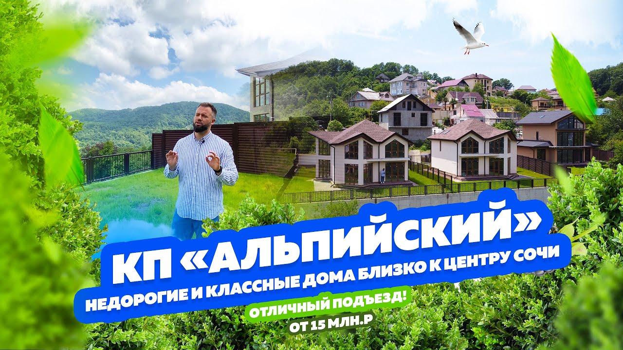 Влог. КП «Альпийский» Сочи. Классные и недорогие дома с хорошим подъездом и коммуникациями!