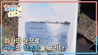 한국에 산다 - 제주댁 니카의 그림일기_#003