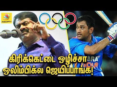 Cricket-ட்ட ஒழிச்சாதான் ஒலிம்பிக்ல ஜெயிப்பாங்க : Seeman Latest Speech on Sports, Olympics